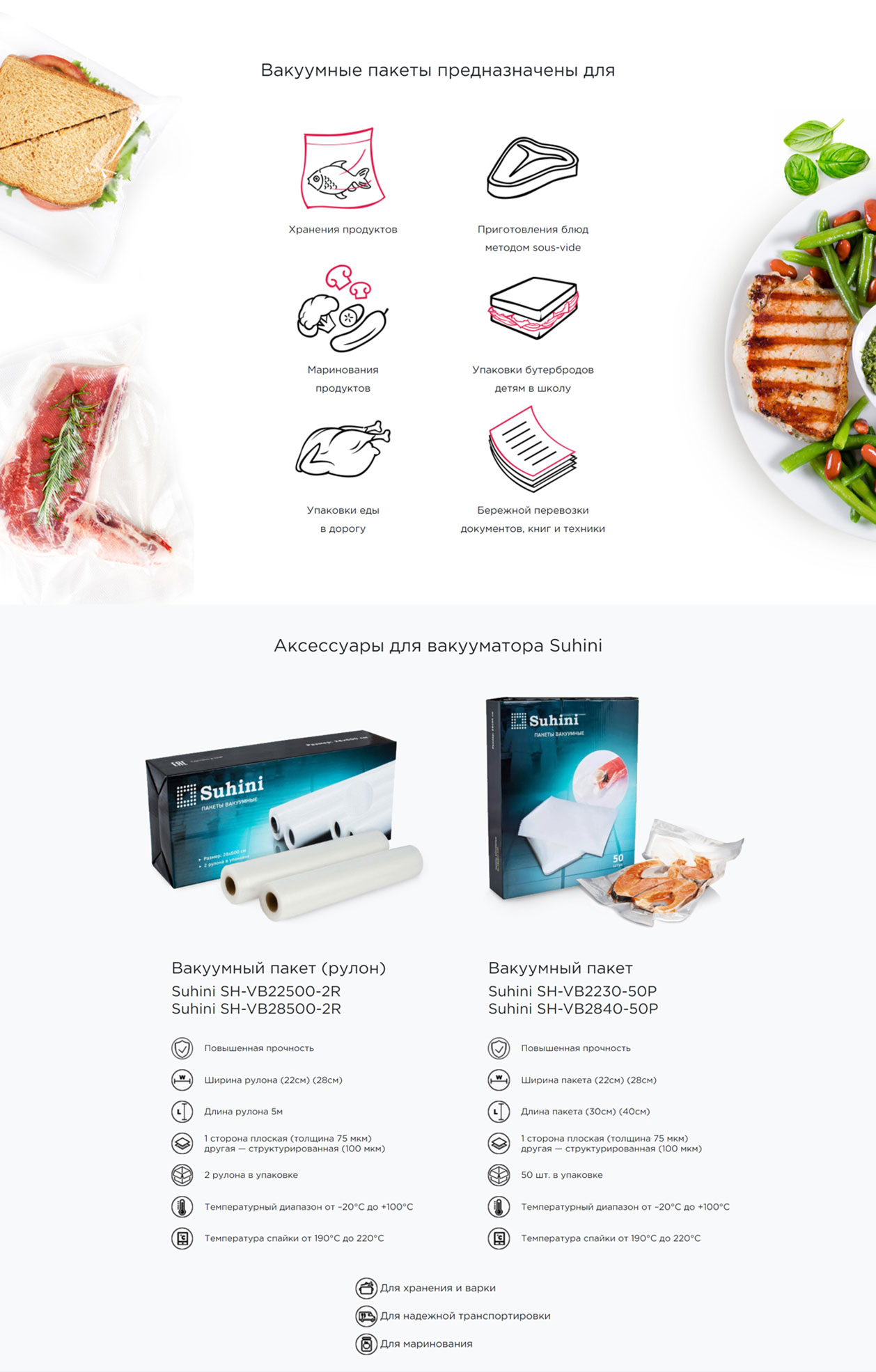 Вакуумні пакети Suhini SH-VB22500-2R